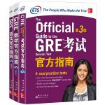 【官方直营】GRE考试官方指南:第3版+数学+语文(第2版)(共3本)GRE OG GRE官指写作 ETS GRE模拟