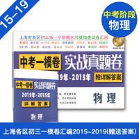 2019-2015中考实战真题卷 物理 中考一模卷 5年合订本 附答案详解 上海市区县初三第一学期期末质量抽查试卷 一