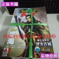 【二手9成新】今古传奇武侠版2007年1-12月上下全24册今古传奇杂志社今古传奇杂志社