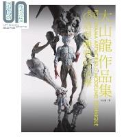 大山龙作品集&造形雕塑技法书 港台原版 大山龙 北星