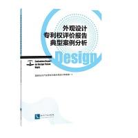 外观设计专利权评价报告典型案例分析