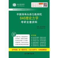 考研全套-2019年中国海洋大学工程学院846理论力学考研全套资料 电子书 考研资料全套 资料库 真题电子版 送手机版