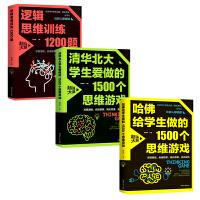 逻辑思维训练1200题+清华北大学生爱做的1500个思维游戏+哈佛给学生做的1500个思维游戏 共三册 智力游戏开发青