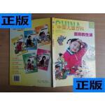 【二手旧书9成新】中国儿童百科:*版.百态的生物、多彩的生活?