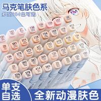 斯塔双头点柱笔马克笔黑色点柱笔水性快题画建筑柱子记号笔双头笔31001-4MM宽幅
