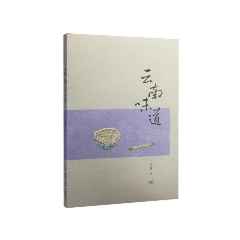 云南味道 (一本地道的云南民间味道的描写,在饮食娱乐化的今天,保持着云南菜的本分和天真。)