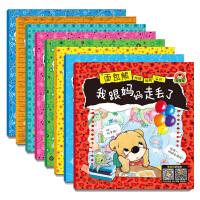 绘本童话故事0-2-3-5-6-7全套8册  面包熊性格培养系列  培养孩子的性格为主旨 对待亲情 友情等的态度 扫码阅读 有声绘本