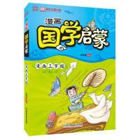 漫画国学启蒙:漫画三字经 洋洋兔绘 9787568200967