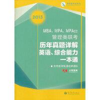 【正版现货】2013 MBA、MPA、MPAcc管理类联考历年真题详解――英语、综合能力一本通 太奇教育集团名师团队