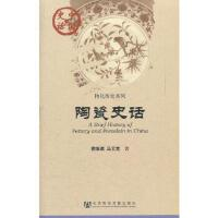 中国史话:陶瓷史话谢端琚社会科学文献出版社9787509730263
