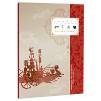 孙子兵法(大师经典文库)――集结一生必读的60本书中经久不衰之作