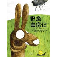 麦田精选图画书 野兔盖房记
