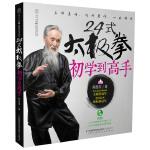 24式太极拳初学到高手(汉竹)