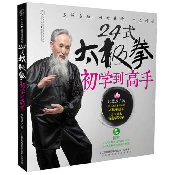 24式太极拳初学到高手(pdf+txt+epub+azw3+mobi电子书在线阅读下载)
