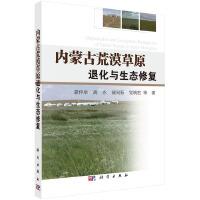 【按需印刷】-内蒙古荒漠草原退化与生态修复