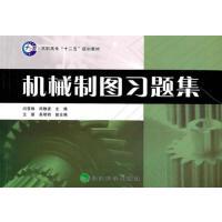 二手机械制图习题集 闫雪峰,邱静波 经济科学出版社 97875058963