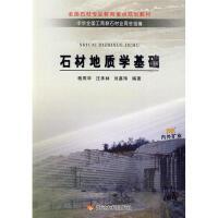 石材地质学基础 杨周华