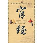 【新书店正版】官经(清)汪辉祖,刘强译哈尔滨出版社9787806998885