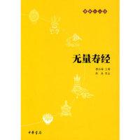 【新书店正版】无量寿经佛教十三经赖永海中华书局9787101073669