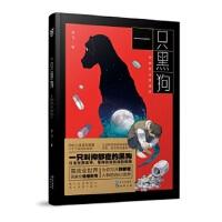 【新书店正版】一只黑狗 涂飞绘 长江出版社 9787549247448