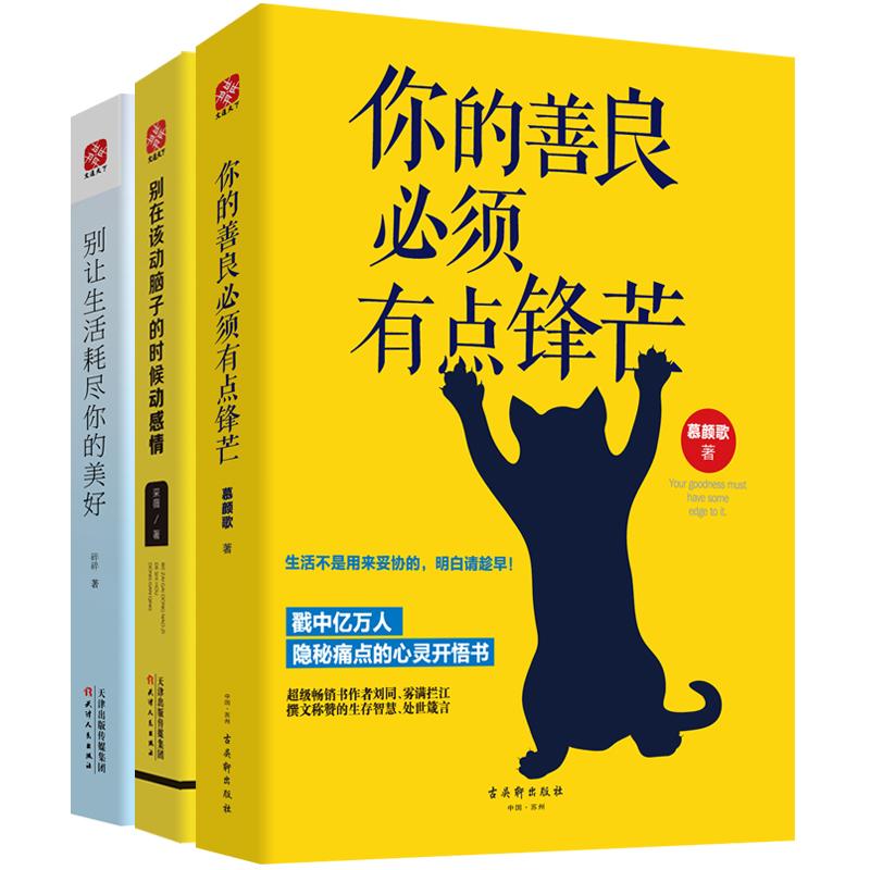 你的善良必须有点锋芒书系3册套装 你的善良必须有点锋芒;别在该动脑子的时候动感情;别让生活耗尽你的美好