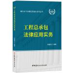 工程总承包法律应用实务・律行天下法律实务指引系列丛书