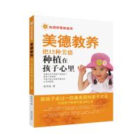 台湾好家教丛书:美德教养・把12种美德种植在孩子心里