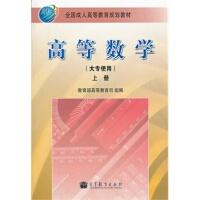 高等数学 大专使用 上册 李心灿 9787040069723 高等教育出版社教材系列
