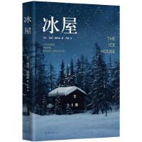 冰屋 9787544277440 (英)米涅・渥特丝,严韵 南海出版社