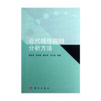 【新书店正版】近代线性回归分析方法胡宏昌科学出版社9787030365798