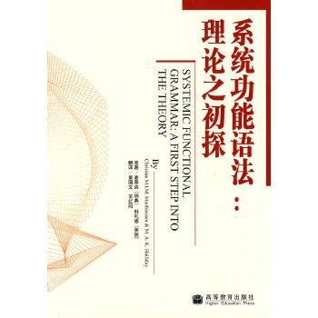 系统功能语法:理论之初探