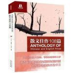 双语译林:散文佳作108篇(新编版)