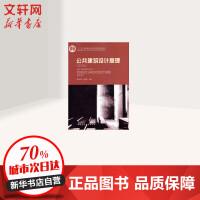 公共建筑设计原理(第4版) 中国建筑工业出版社