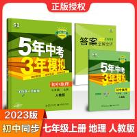 曲一线 2020版 七年级上册7年级上册地理 人教版RJ人民教育出版社 5年中考3年模拟初中教材同步系列辅导资料全练