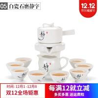 陶瓷茶杯茶具套装 中式复古功夫茶具套装 懒人石磨全自动整套旋转出水创意家用泡茶器