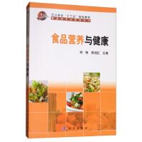 食品营养与健康