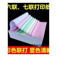 电脑打印纸6联7联连打纸电脑针式打印纸241-6-7六联七联彩色二等分三等分发货单 700页 6联整张彩色