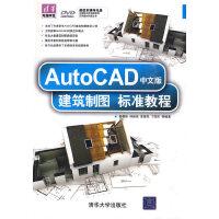 AutoCAD中文版建筑制图标准教程(配光盘)(清华电脑学堂)
