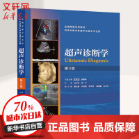 超声诊断学(第3版) 人民卫生出版社