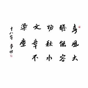 西安建筑科技大学人文学院院长 贾平凹《书法》DW203