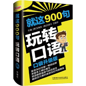 """就这900句玩转口语(口袋升级版) 畅销100万册的《就这900句 玩转口语》升级啦!口袋精华版,出门就能""""袋""""着走!二维码扫描或网页下载 纯正美式标准发音想听就听!纯正美国本土活语言,全面地道口语语料库。"""