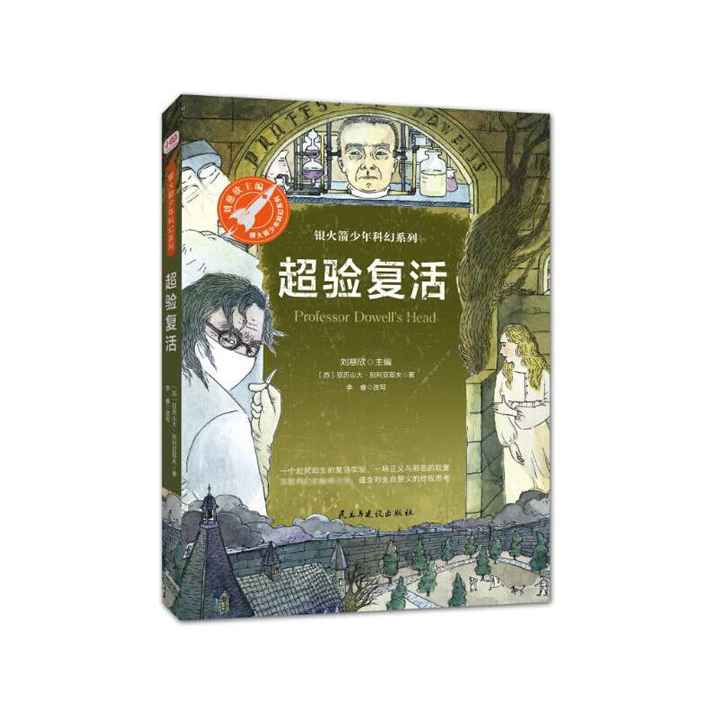 """超验复活(又名陶威尔教授的头颅,银火箭少年科幻系列·第1辑) 一个起死回生的复活实验,一场正义与邪恶的终极较量。""""苏联科幻小说之父""""别利亚耶夫的代表作,蕴含对生命意义的终极死思考,被誉为""""苏联科幻神作""""(9-12岁)"""