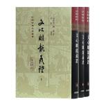 文心雕龙义证(精)(全三册)(中国古典文学丛书)