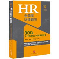 HR全流程法律顾问:300个人力资源核心问题速查手册