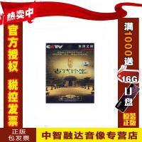 正版包票CCTV 发现之旅 古代珍宝篇 6DVD 视频音像光盘影碟片