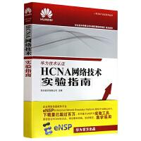 全新正版 HCNA网络技术实验指南 华为技术有限公司著华为ICT认证系列书籍 eNSP使用说明 VRP基础操作 二层交