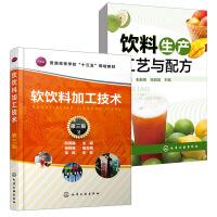 【全2册】软饮料加工技术 第三版+饮料生产工艺与配方 果蔬汁饮料乳饮料加工茶饮料加工功能性饮料加工食