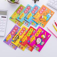 图画本 A6 8本套儿童学画画本2-6岁绘画图画本涂色填色本宝宝涂鸦简笔画书