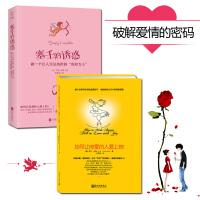 "sk全2册 如何让你爱的人爱上你+塞壬的诱惑:做一个让人无法抗拒的""危险女人""揭秘梦露、香奈儿的致命诱惑力 北京联合出版"