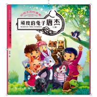 动物王国故事集――顽皮的兔子唐杰(拼音版)